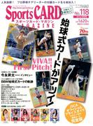 Sports CARD MAGAZINE (スポーツカード・マガジン) 2016年 09月号 [雑誌]