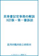 民事書記官事務の解説 3訂版-第一審訴訟