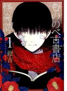 もののべ古書店怪奇譚(MGC Beatsシリーズ) 3巻セット