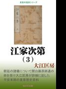 江家次第(3)