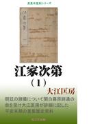 江家次第(1)