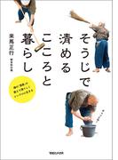 そうじで清めるこころと暮らし 禅の「清潔」の教えで清々しくシンプルに生きる