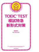TOEIC TEST 模試特急 新形式対策
