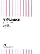 早慶MARCH 大学ブランド大激変(朝日新書)