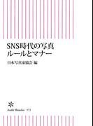 SNS時代の写真ルールとマナー(朝日新書)