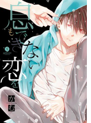 息もできない、恋を(1)(gateauコミックス)