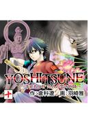 YOSHITSUNE~牛若丸と静 悠久の愛の物語~ 10巻
