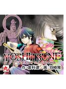 YOSHITSUNE~牛若丸と静 悠久の愛の物語~ 9巻