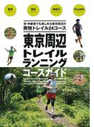 【期間限定価格】東京周辺トレイルランニングコースガイド