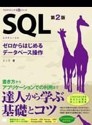 【期間限定価格】SQL 第2版 ゼロからはじめるデータベース操作
