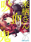 来栖さんちの吸血鬼(ファミ通クリアコミックス)