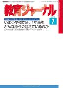 教育ジャーナル2016年7月号Lite版(第1特集)