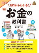 図解 ゼロからわかる!最新 お金の教科書(お金のきほん)
