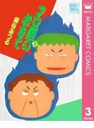 フロ屋のおきて 3(マーガレットコミックスDIGITAL)