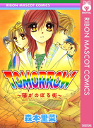 TOMORROW~陽がのぼる街~(りぼんマスコットコミックスDIGITAL)