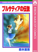 プルサティアの伝説(りぼんマスコットコミックスDIGITAL)