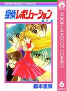 探偵レボリューション 6(りぼんマスコットコミックスDIGITAL)