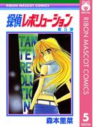 探偵レボリューション 5(りぼんマスコットコミックスDIGITAL)
