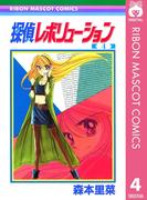 探偵レボリューション 4(りぼんマスコットコミックスDIGITAL)