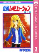 探偵レボリューション 3(りぼんマスコットコミックスDIGITAL)