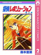 探偵レボリューション 2(りぼんマスコットコミックスDIGITAL)