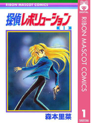 探偵レボリューション 1(りぼんマスコットコミックスDIGITAL)