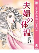 夫婦の体温 5(マーガレットコミックスDIGITAL)