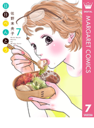 日日(にちにち)べんとう 7(マーガレットコミックスDIGITAL)