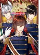 夢王国と眠れる100人の王子様 ~The memory of Prince~(B's‐LOG文庫)