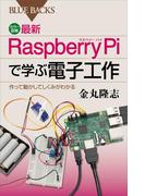 カラー図解 最新 Raspberry Piで学ぶ電子工作 作って動かしてしくみがわかる(ブルー・バックス)