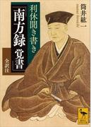 利休聞き書き 「南方録 覚書」 全訳注(講談社学術文庫)