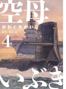 空母いぶき 4(ビッグコミックス)