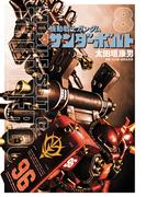 機動戦士ガンダム サンダーボルト 8(ビッグコミックススペシャル)