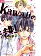 kawaiiの法則(フラワーコミックス)