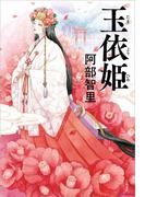 玉依姫(文春e-book)