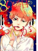 89番目のおんがく 2 (RYU COMICS)