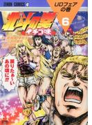 北斗の拳イチゴ味 6 UDフェアの巻 (ゼノンコミックス)