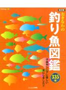 おきなわの釣り魚図鑑335種 改訂版