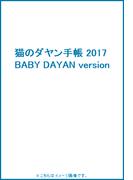猫のダヤン手帳 2017 BABY DAYAN version