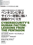ペンタゴンに学ぶサイバー攻撃に強い組織のつくり方(DIAMOND ハーバード・ビジネス・レビュー論文)