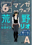 マンガ on ウェブ第6号 side-A