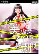 美少女アイドルを剥け!comics edition