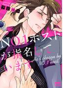 NO.1ホストが指名しています【電子限定特典付き】(バンブーコミックス 麗人uno!コミックス)