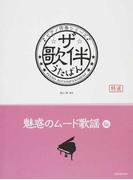 ザ・歌伴 特選 魅惑のムード歌謡編 昭和32〜54年 (ピアノ伴奏シリーズ)