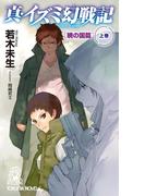【全1-2セット】真・イズミ幻戦記(TOKUMA NOVELS(トクマノベルズ))