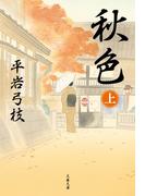 【全1-2セット】秋色(文春文庫)
