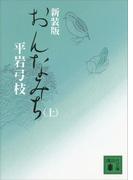 【全1-3セット】おんなみち(講談社文庫)