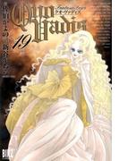 QUO VADIS 19 (バーズコミックス)(バーズコミックス)