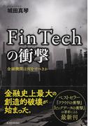 FinTechの衝撃 金融機関は何をすべきか
