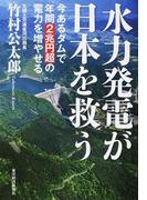 水力発電が日本を救う 今あるダムで年間2兆円超の電力を増やせる